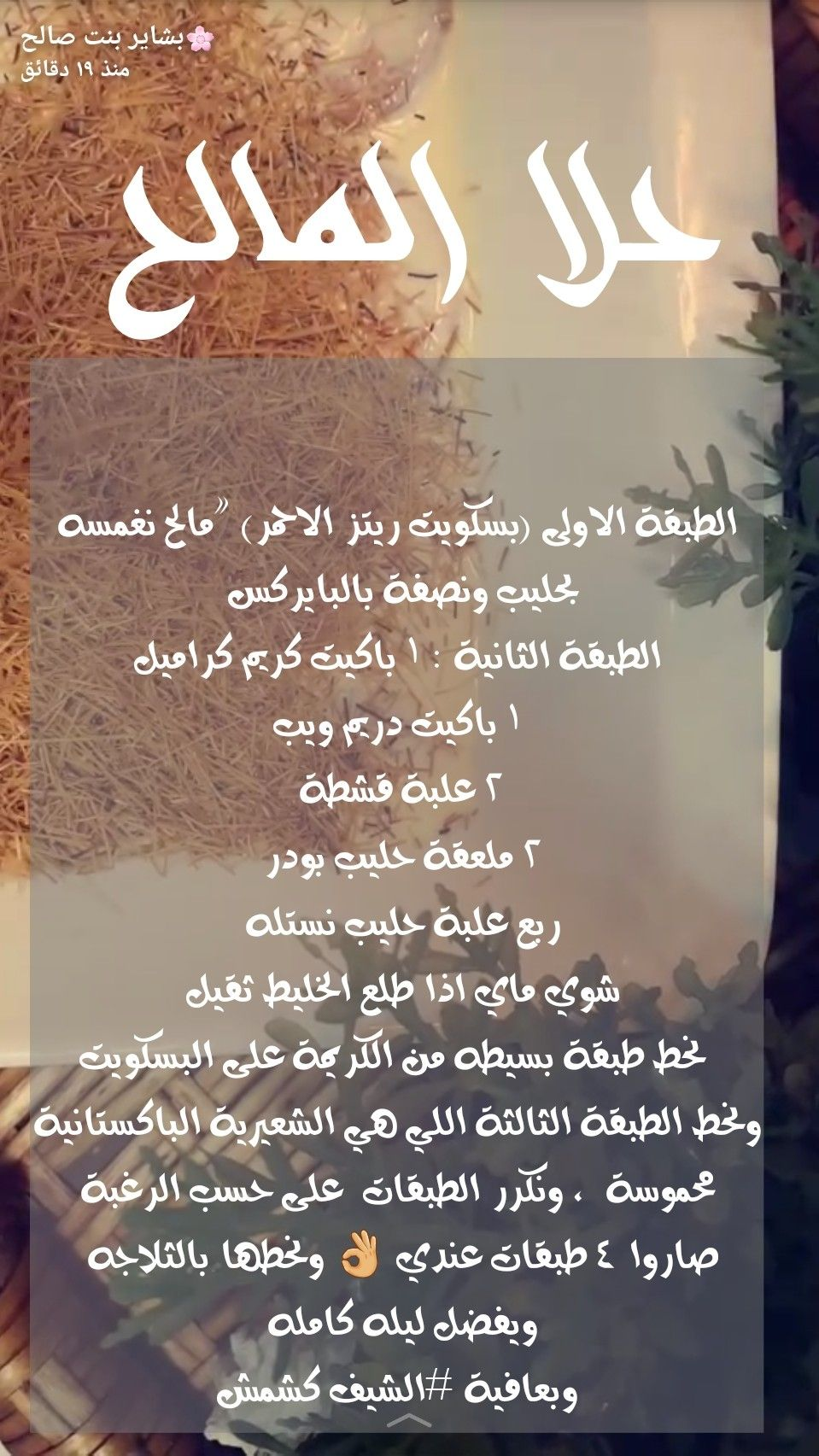 حلا مالح Turkish Recipes Arabic Food Dessert Recipes