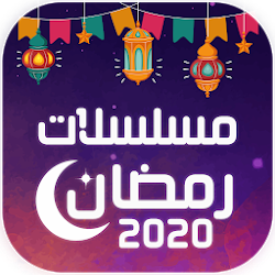 مسلسلات رمضان 2020 In 2020 Calm Artwork Keep Calm Artwork Artwork