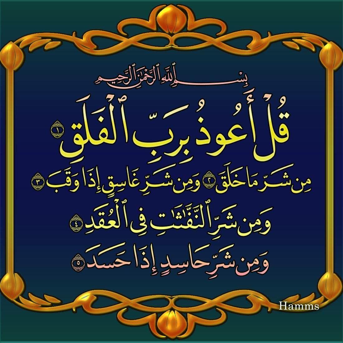 سورة الفلق Quran Verses Islamic Calligraphy Arabic Calligraphy