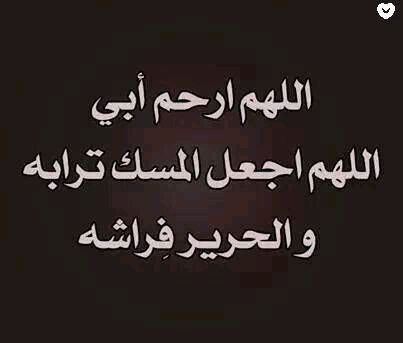 Image From Https Pbs Twimg Com Profile Images 532728806037917697 6hfy7peu Jpeg Islamic Quotes I Miss You Dad Miss You Dad