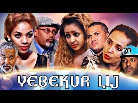 yebekur lij full amharic movie 2017 film movies 2017 full