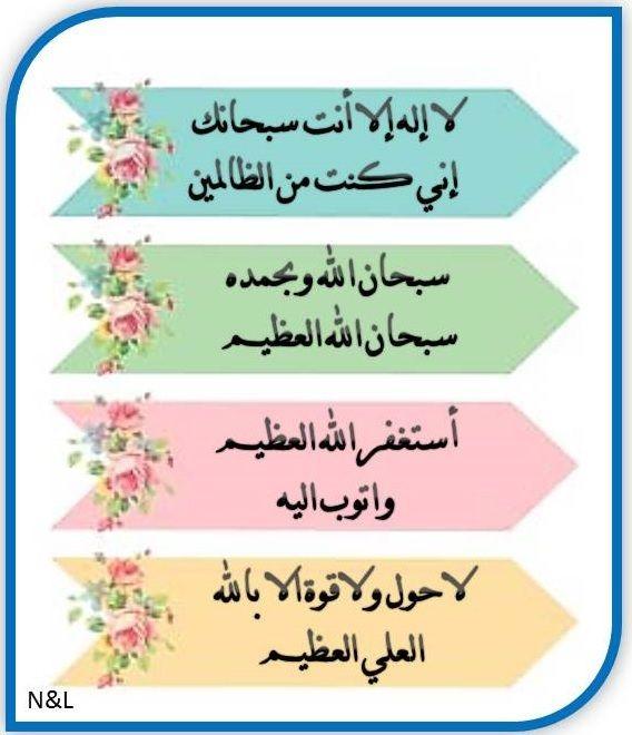 لا إله إلا أنت سبحانك إني كنت من الظالمين سبحان الله وبحمده سبحان الله العظيم أستغفر الله العظيم Islam Facts Islamic Love Quotes Islamic Inspirational Quotes