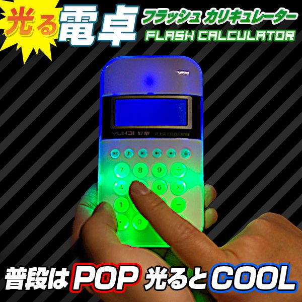 光る電卓 FLASH CALCULATOR 【フラッシュ カ... HAPPY JOINT【ポンパレモール】
