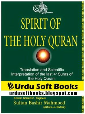 The Spirit of The Holly Quran by Sultan Bashiruddin Mahmood