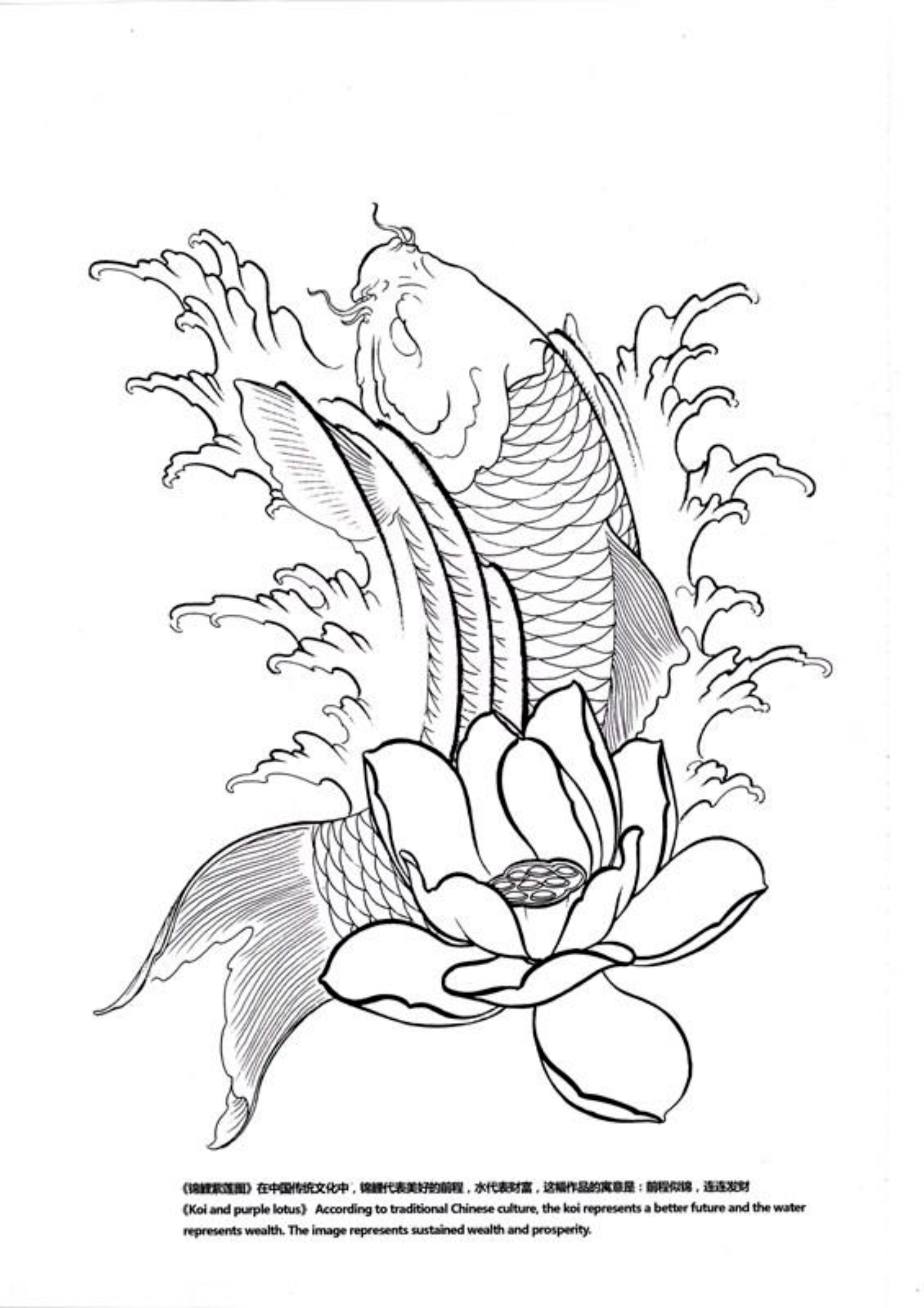 Pin by an nguyen on c pinterest koi koi tattoo design and koi tattoo design tattoo designs oriental tattoo tattoo flash book kio fish tattoo tattoos best tattoo ever tips izmirmasajfo