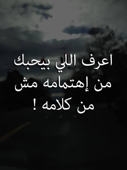 Pin By Amine Mastor On Quotes Cool Words Arabic Quotes Arabic Words
