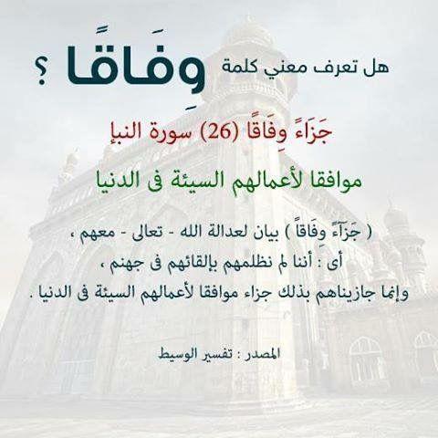 معنى وفاقا Quran Verses Quran Tafseer Quran