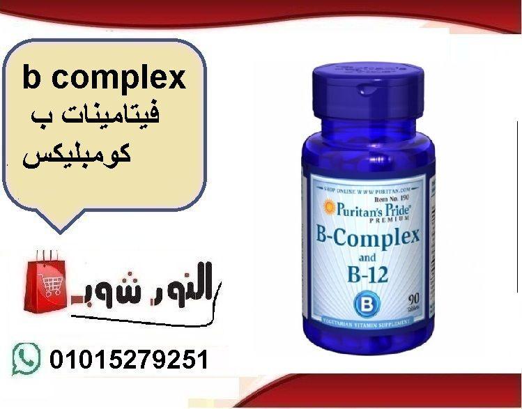 B Complex فيتامينات ب كومبليكس 90 قرص للبشرة و الشعر Puritans Pride Supplement Container B Complex