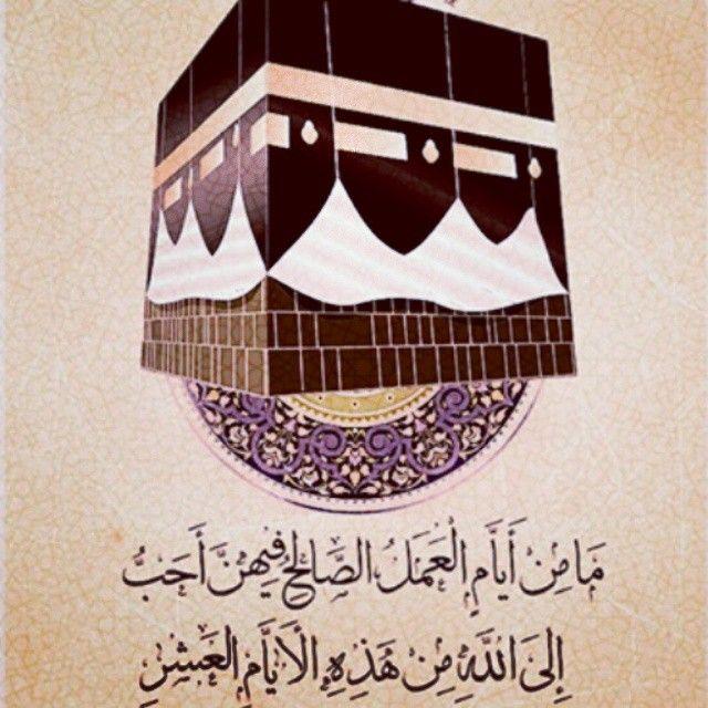 فقد أقسم الله بها في كتابه تنويها بشرفها وعظم شأنها والفجر وليال عشر وشهد صلى الله عليه وسلم بأنها أعظم أيام الدنيا و أن الع Islam Quran Islamic Month Quran