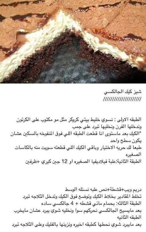 Hanan On Instagram وصفة تشيز كيك الزعفران Desserts Food Cheesecakes