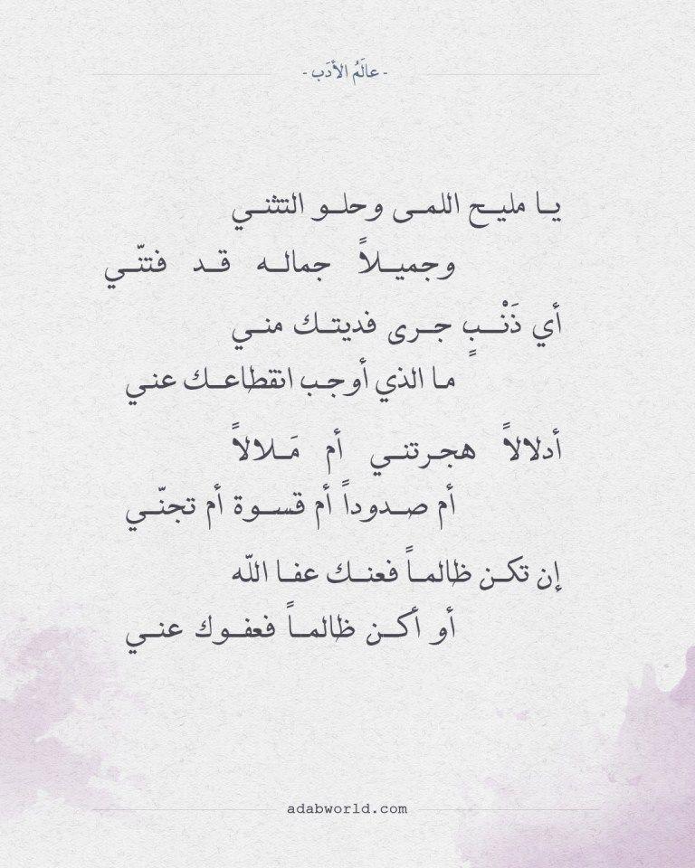 يا مليح اللمى وحلو التثني محسن أبو الحب عالم الأدب Words Quotes Arabic Quotes Words