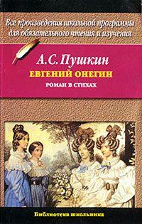 Книга « Евгений Онегин » - читать онлайн