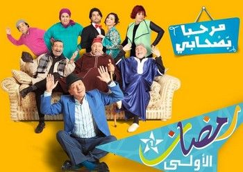 Fraja Tv Marhba B Shabi Ep 2 Mar7ba Bi S7abi Episode 2 مرحبا بصحابي حلقة 2 Beauty Chita