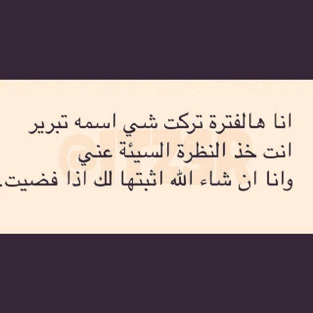 بلا وجع قلب Funny Arabic Quotes Words Quotes Wisdom Quotes
