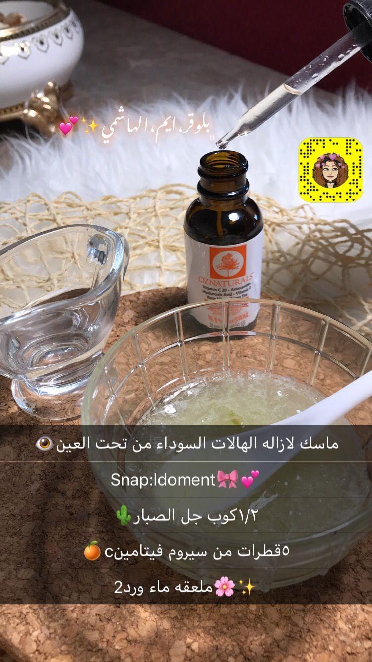 Pin by ﮼بلوقر،ايم،الهاشمي 💕 on emhashmi619 Hair care