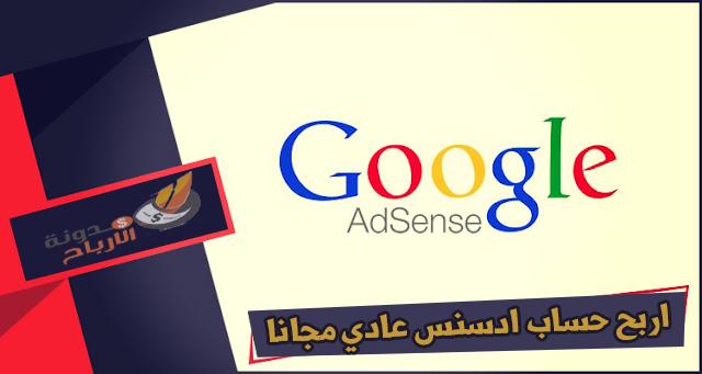 تحصل على حساب ادسنس عادي مجانا و تبدا طريقك في ربح المال من الانترنت Adsense Tech Company Logos Company Logo