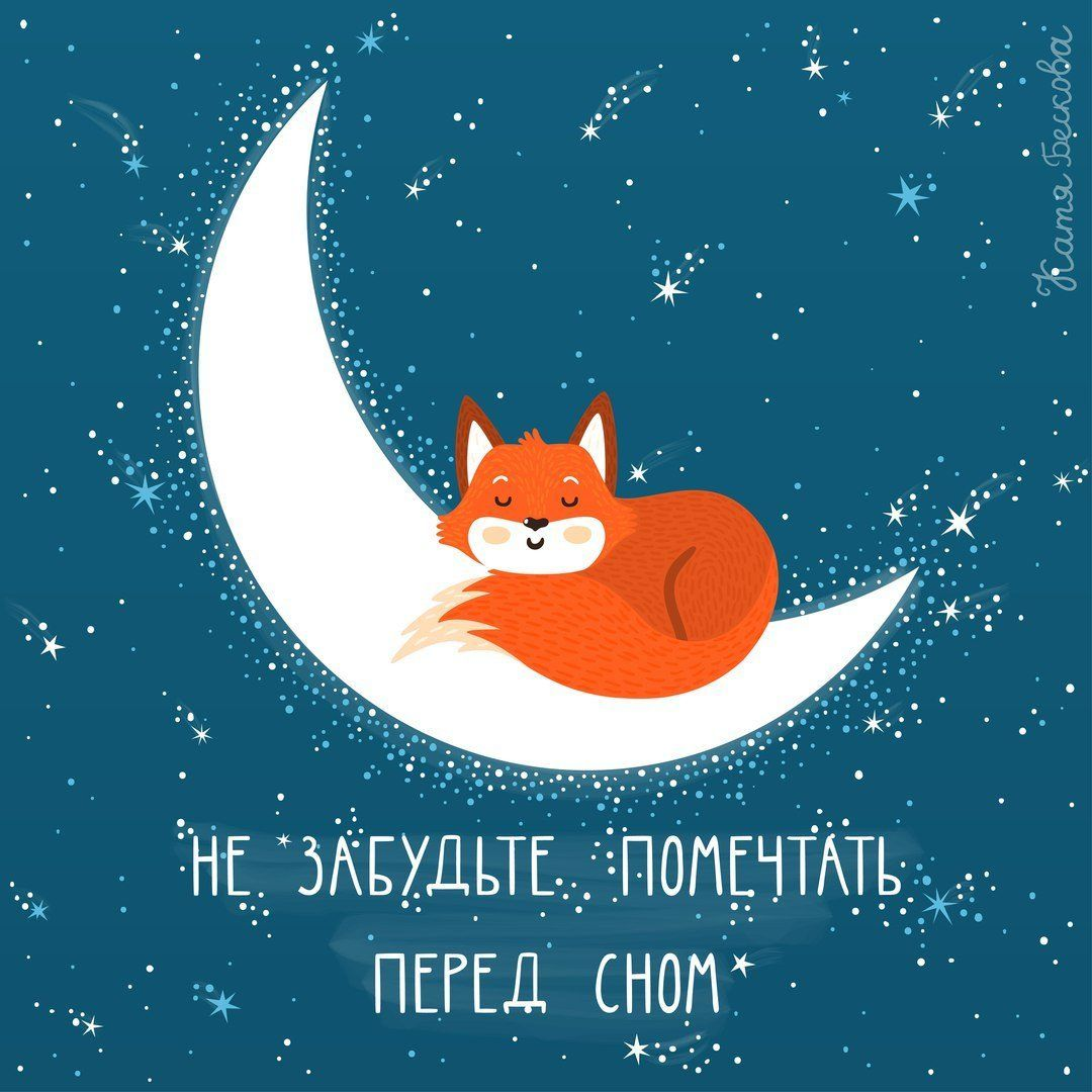 Картинки дневников, спокойной ночи хороших снов картинки креативные