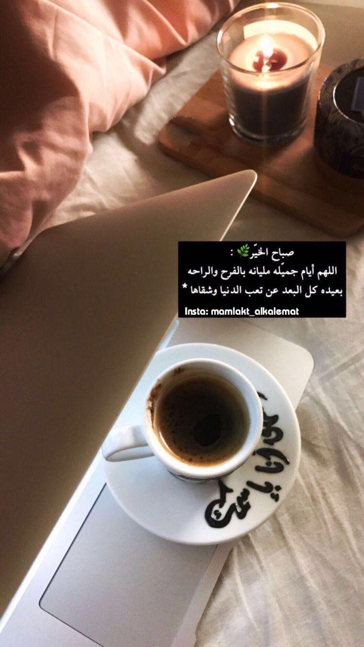 Pin By الجازي الجازي On Sabah Arabic Quotes Love Quotes Wallpaper Good Morning Coffee