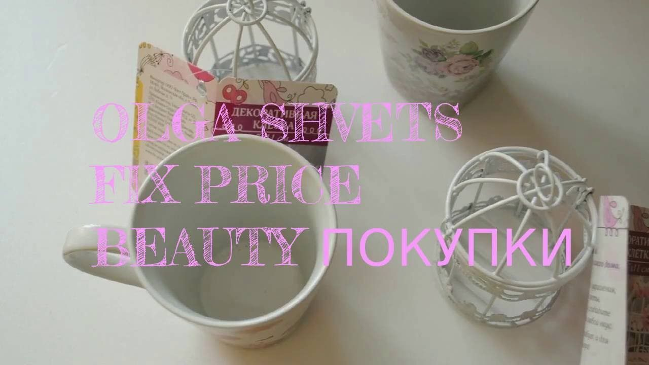 ФИКС ПРАЙС для блогеров | Beauty