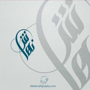 تصميم شعار اسم نهاش الخط العربي السنبلي Abdo Fonts Graphic Design Logo Space Drawings Arab Logo