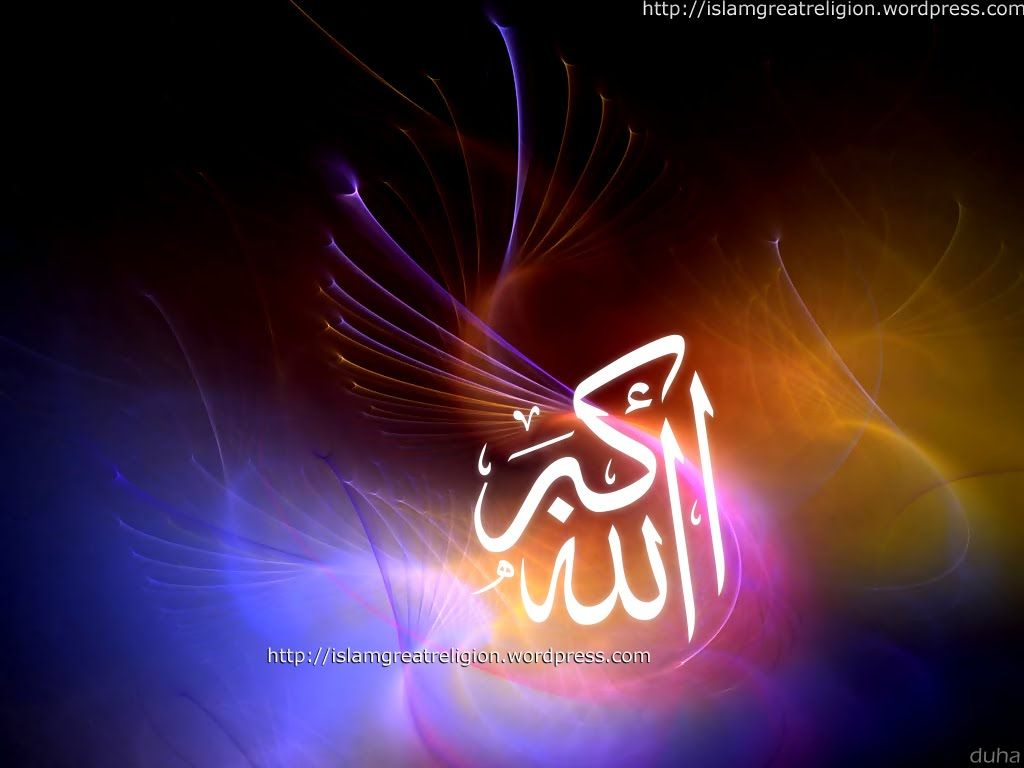 Allah Wallpaper 3D With Images