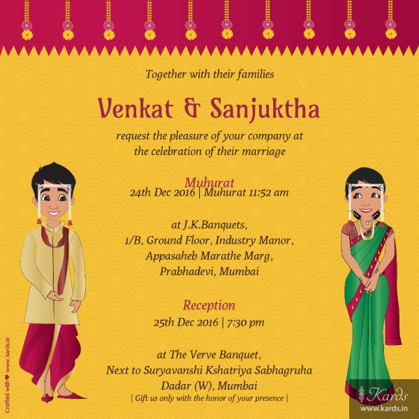Marathi Indian Wedding Invitation Card