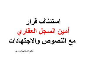 استئناف قرار أمين السجل العقاري مع النصوص والاجتهادات نادي المحامي السوري Arabic Calligraphy Calligraphy