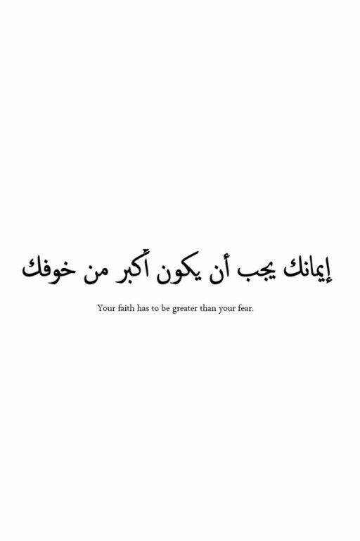 Tattoo Quotes Quran