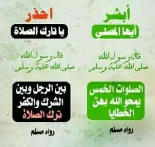 Pin By زهرة الياسمين On الصلاة Highway Signs Signs Islam