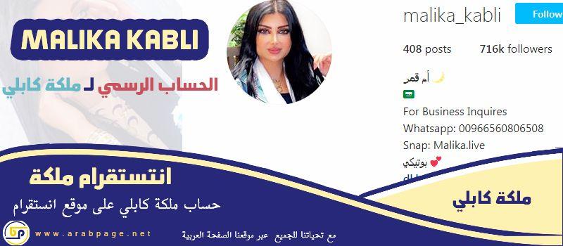 انستقرام ملكة كابلي Malika Kabli سناب شات Movie Posters Movies Poster