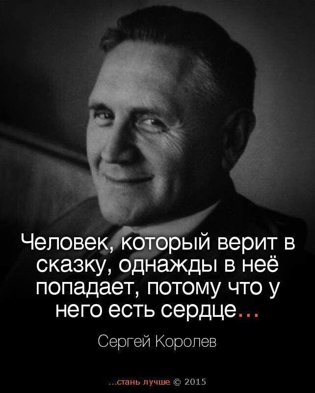Картинки по запросу Сергей Королев цитаты