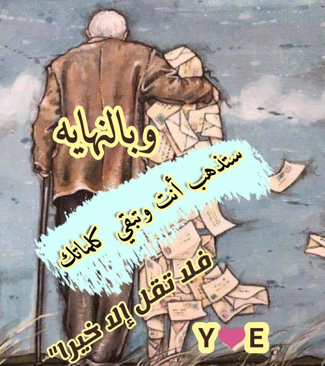 Pin By Youssef Elnifili On حكم تهز القلوب Novelty Sign Home Decor Decor