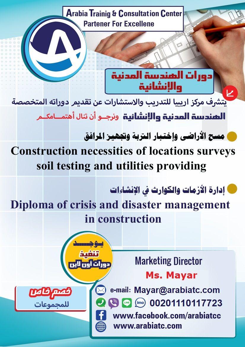 دورات الهندسة المدنية والإنشائية دورة مسح الأراضي وإختبار التربة وتجهيز المرافق إدارة الأزمات والكوارث في الإنشاءات السعودية ال Soil Testing Surveys Map