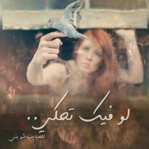 فيروز صباح الخير يا طير طائر شباك نافذة تصميم تصميمي تصاميم كلام كلمات انستا انستغرام انستقرام انستقرامي عربي بالعر Cool Words Arabic Love Quotes Love Words