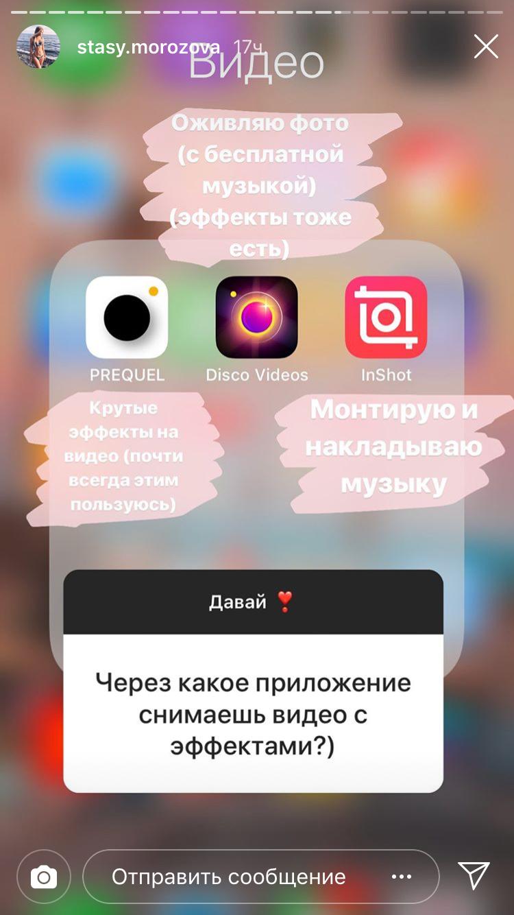 тебя хорошо приложение в инстаграмме как картинка длинная