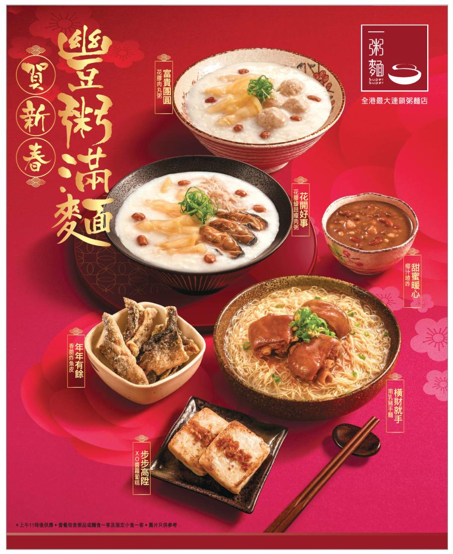HK Ads / image by Charleston Ball Food menu design