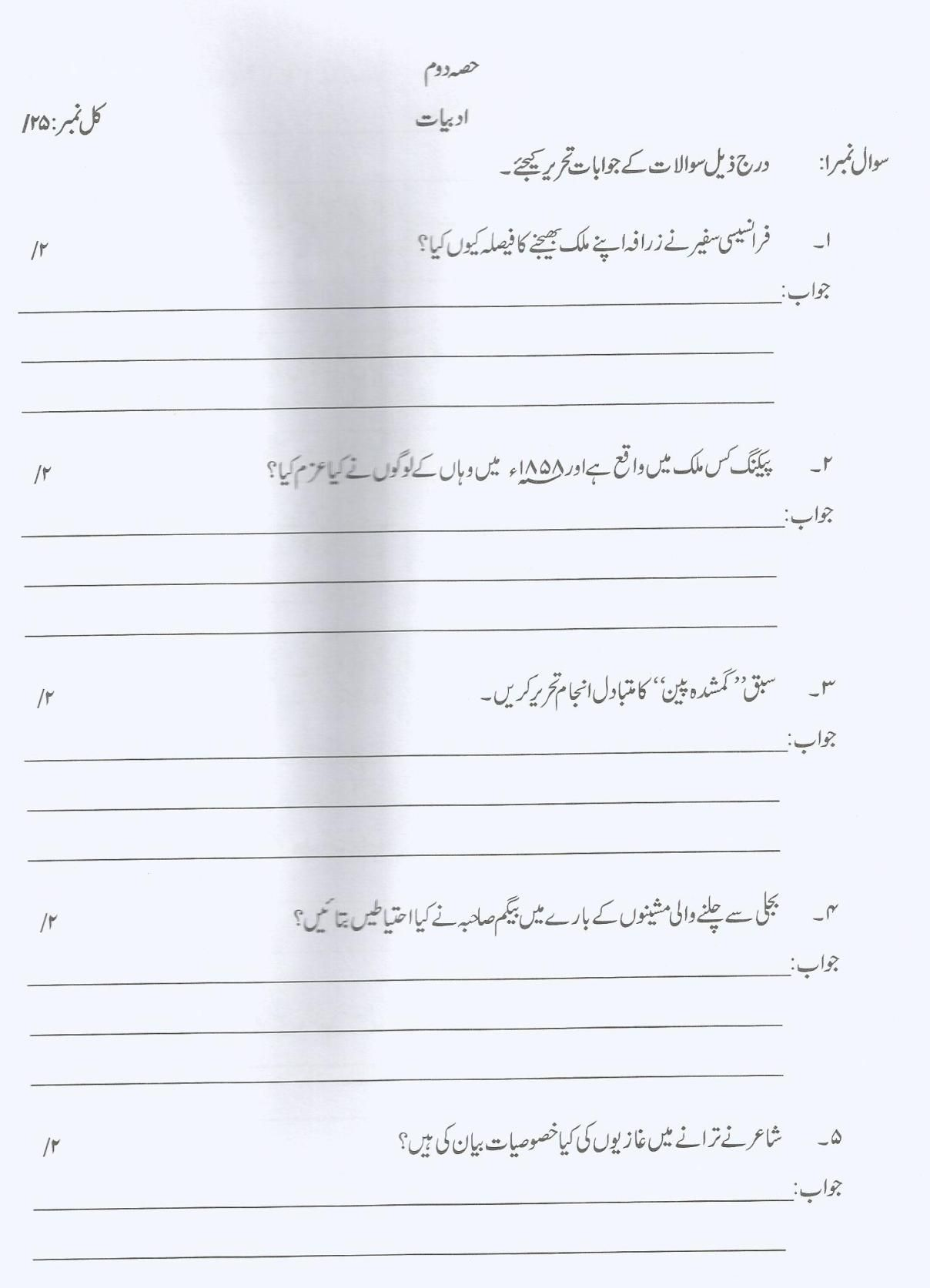 hight resolution of Urdu Past Paper (Grade – 6)   Past papers
