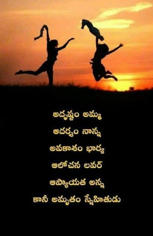 Pin By Padmaja Reddy On Padmaja K Friendship Quotes Life Quotes