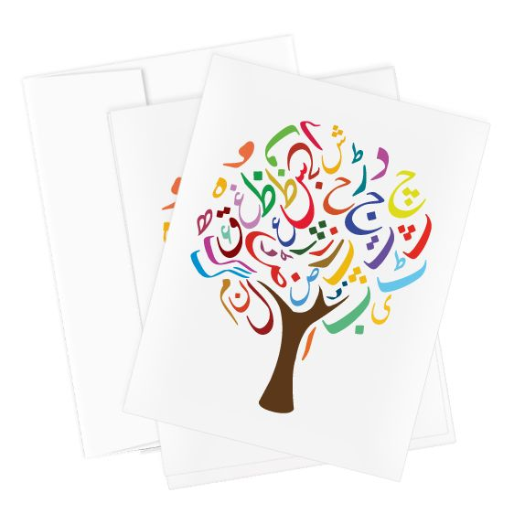 Urdu Tree Stationery Set Of 10 Stationery Set Clip Art Borders Stationery