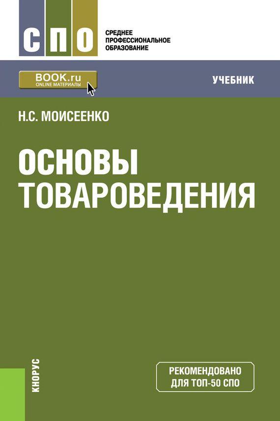 Книги скачать бесплатно по товароведению