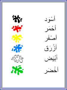 arabic arabiccolornames worksheets arabic colours name for kids color names coloring for kids. Black Bedroom Furniture Sets. Home Design Ideas