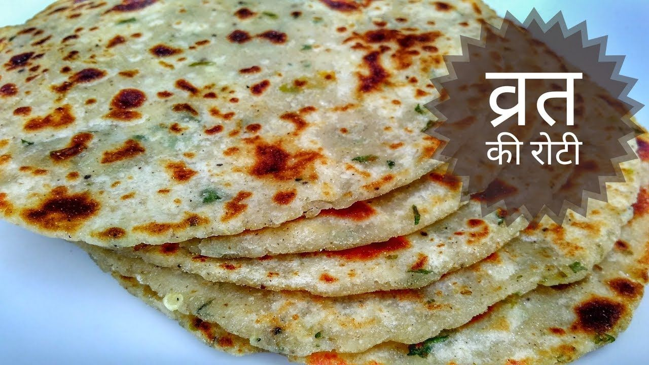 Singhara atta roti recipe by indian food made easy navratri special singhara atta roti recipe by indian food made easy navratri special recipes in hindi forumfinder Gallery