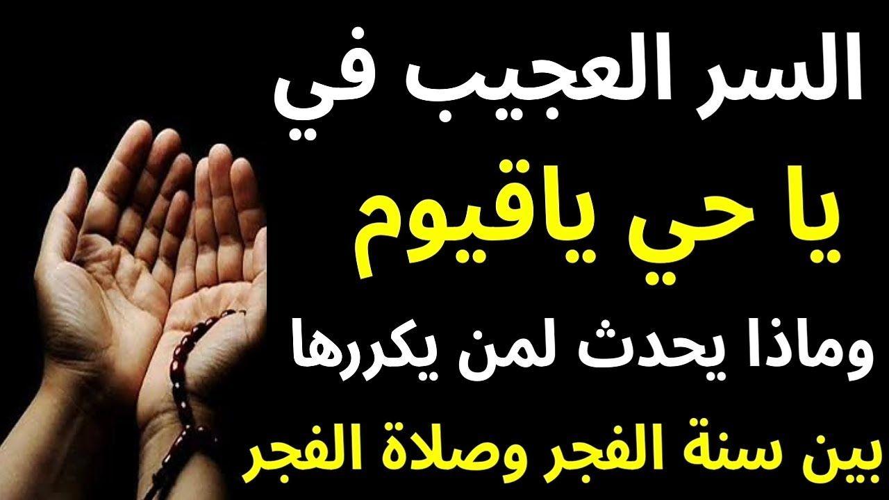 السر العجيب في تكرار ياحي ياقيوم وعظمة هذا الاسم في إجابة الدعاء مقطع مميز Youtube Movie Posters Movies Poster