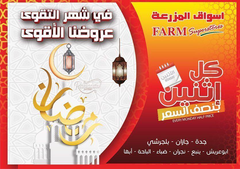 عروض اسواق المزرعة جدة و جازان بنصف السعر اليوم الاثنين 22 ابريل 2019 Https Www 3orod Today Saudi Arabia Offers Farm Offers Farmsa Ramadan Farm Superstone