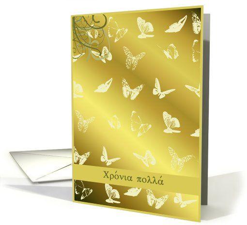 Greek Happy Birthday Butterflies Card (mit Bildern)