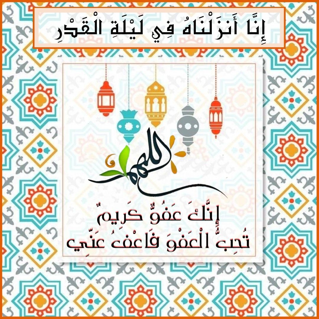 قرآن كريم آية سوره القدر إنا أنزلناه في ليلة القدر Islamic Art Calligraphy Kids Rugs Islamic Art