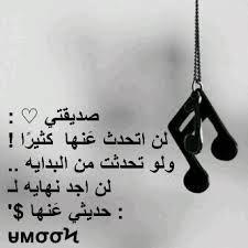 Resultat De Recherche D Images Pour صديقتي توأم روحي Arabic Calligraphy Math Calligraphy