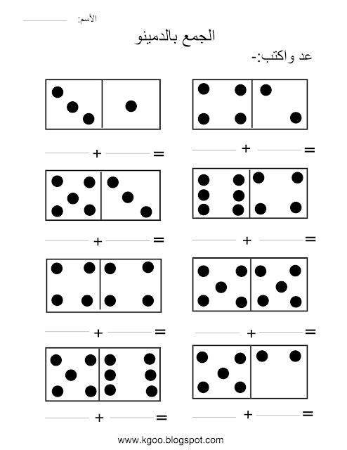 الجمع بالدمينو رياضيات الصف الاول الابتدائى ورياض اطفال Math Addition Worksheets Kindergarten Worksheets Math Worksheets