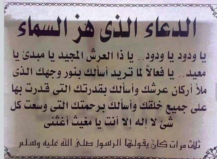 يا ودود يا ذا العرش المجيد Quran Quotes Love Islamic Love Quotes Islamic Phrases