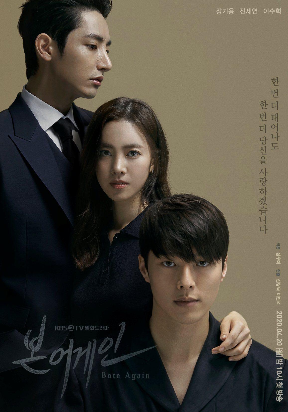 Born Again Kdrama Korejskie Melodramy Korejskaya Drama Drama